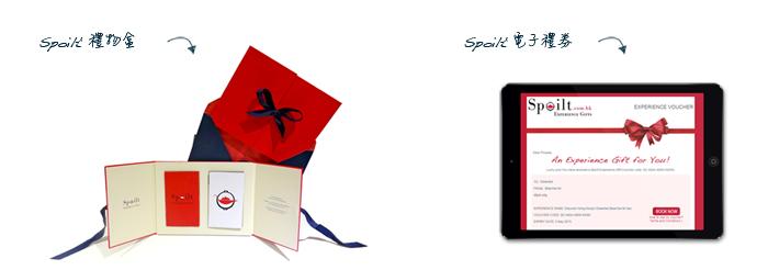 Spoilt 禮物盒及體驗禮券